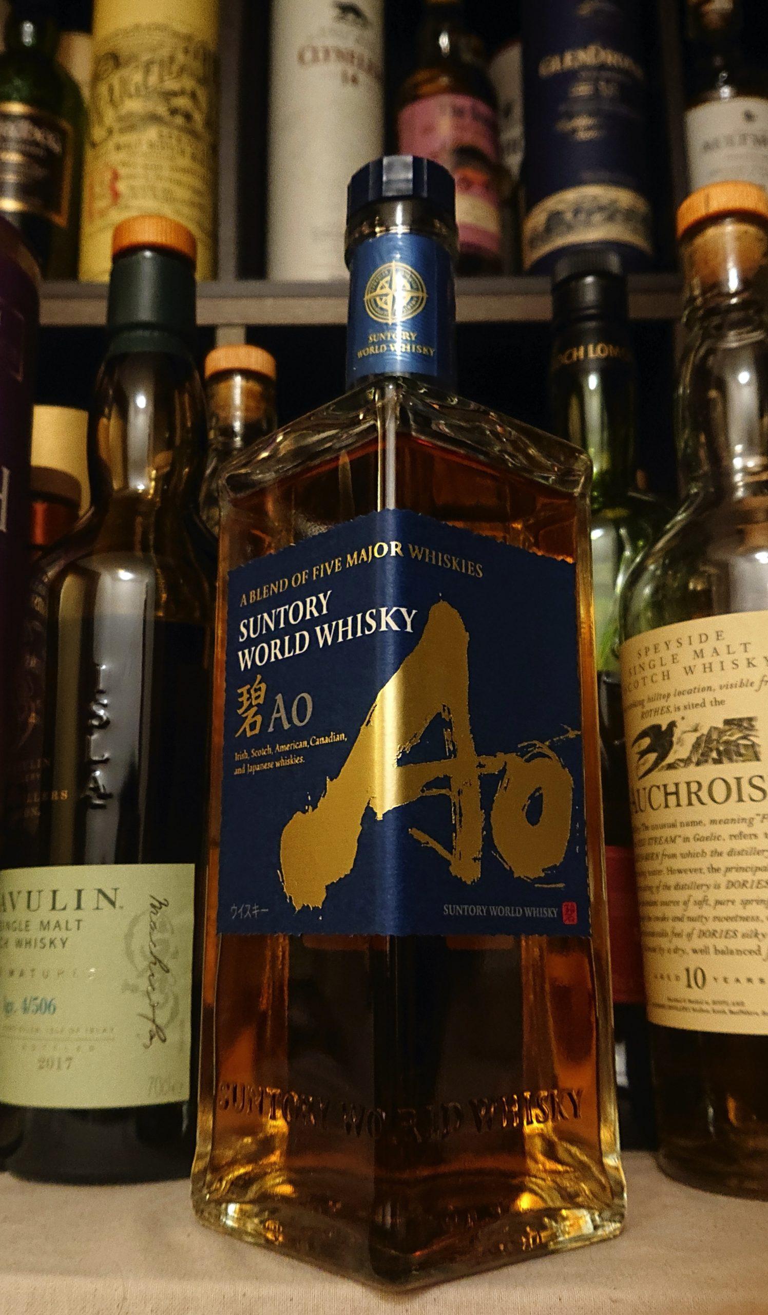 サントリー・碧(Ao)のテイスティング&レヴュー・5大ウイスキーすべてが配合されたワールドブレンデッド!その実力やいかに!
